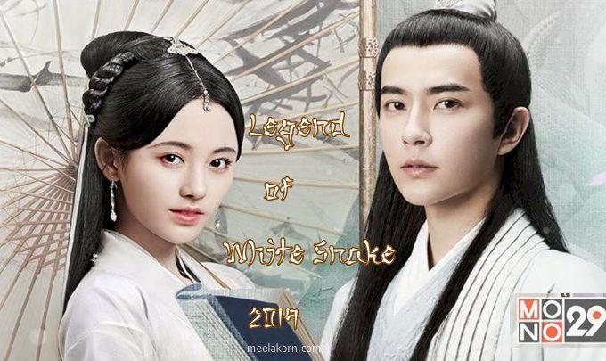 ซีรีย์จีน ตำนานรักนางพญางูขาว 2019 Legend of White Snake พากย์ไทย ตอนที่1-36 (จบ)