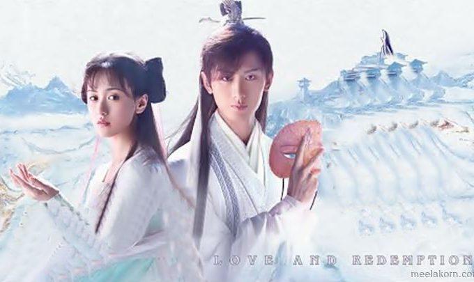ซีรี่ย์จีน ปลดผนึกหัวใจ Love and Redemption (2020)พากย์ไทย ตอนที่1-59 (จบ)