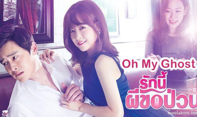 ซีรี่ย์เกาหลี รักนี้ผีขอป่วน Oh My Ghost พากย์ไทย ตอนที่ 1- 16 (จบ)