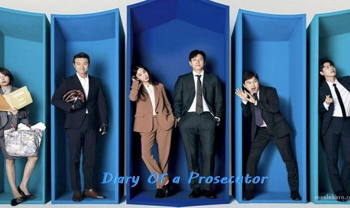ซีรี่ย์เกาหลี บันทึกไม่ลับ ฉบับนายอัยการ Diary of a Prosecutor (2019) พากย์ไทย ตอนที่1-16 (จบ)