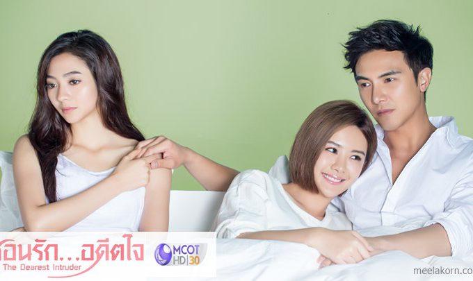 ซีรี่ย์จีนไต้หวัน ซ่อนรักอดีตใจ To the Dearest Intruder พากย์ไทย ตอนที่1-24 (จบ)