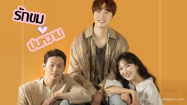 ซีรี่ย์เกาหลี รักขมปนหวาน (2020) พากย์ไทย ตอนที่1-12