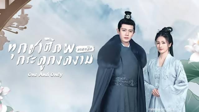 ซีรี่ย์จีน One And Only (2021) ทุกชาติภพ กระดูกงดงาม ภาคอดีต พากย์ไทย ตอนที่1-12