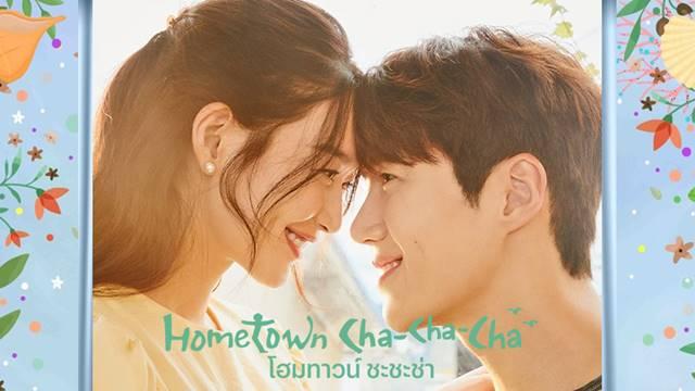 ซีรี่ย์เกาหลี Hometown Cha-Cha-Cha (2021) โฮมทาวน์ ชะชะช่า ซับไทย ตอนที่1-8
